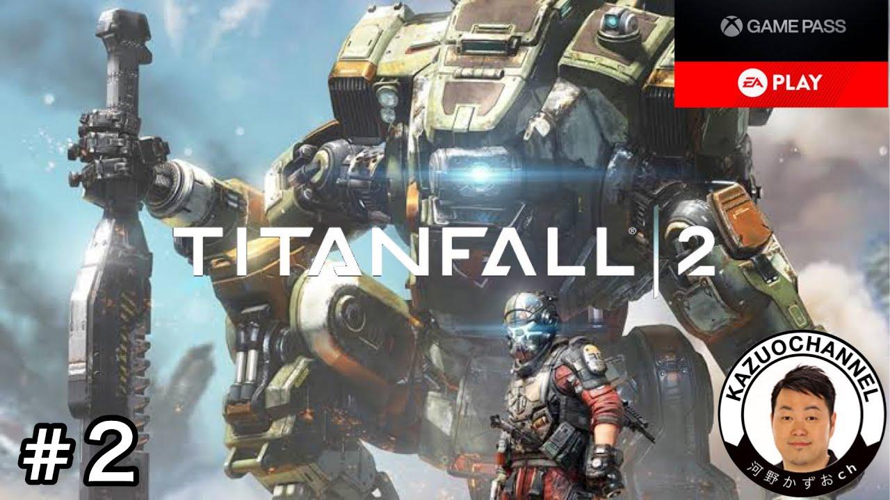 #2『タイタンフォール2 Titanfall2』XboxGamePass EAPlay