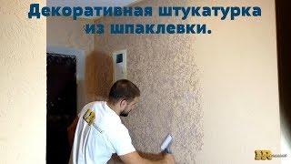 видео Отделка стен штукатуркой