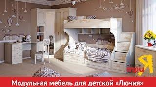 «Лючия» модульный набор мебели для детской(, 2016-06-15T06:03:43.000Z)