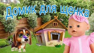 НОВЫЙ ДОМИК ДЛЯ ЩЕНКА! New house for a puppy! DIY