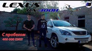 Lexus RX400h 2009 - ОБЗОР и ИСТОРИЯ - Lexus RX400h