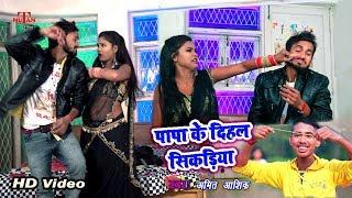 2019 का सुपरहिट VIDEO पापा के दिहल सिकड़िया Amit Ashik New Bhojpuri Superhit Songs