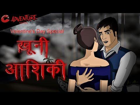 खुनी आशिकी | Valentine Day Special | MCT | MahaCartoonTV Adventure | Bhoot Ki Kahani | Hindi Cartoon