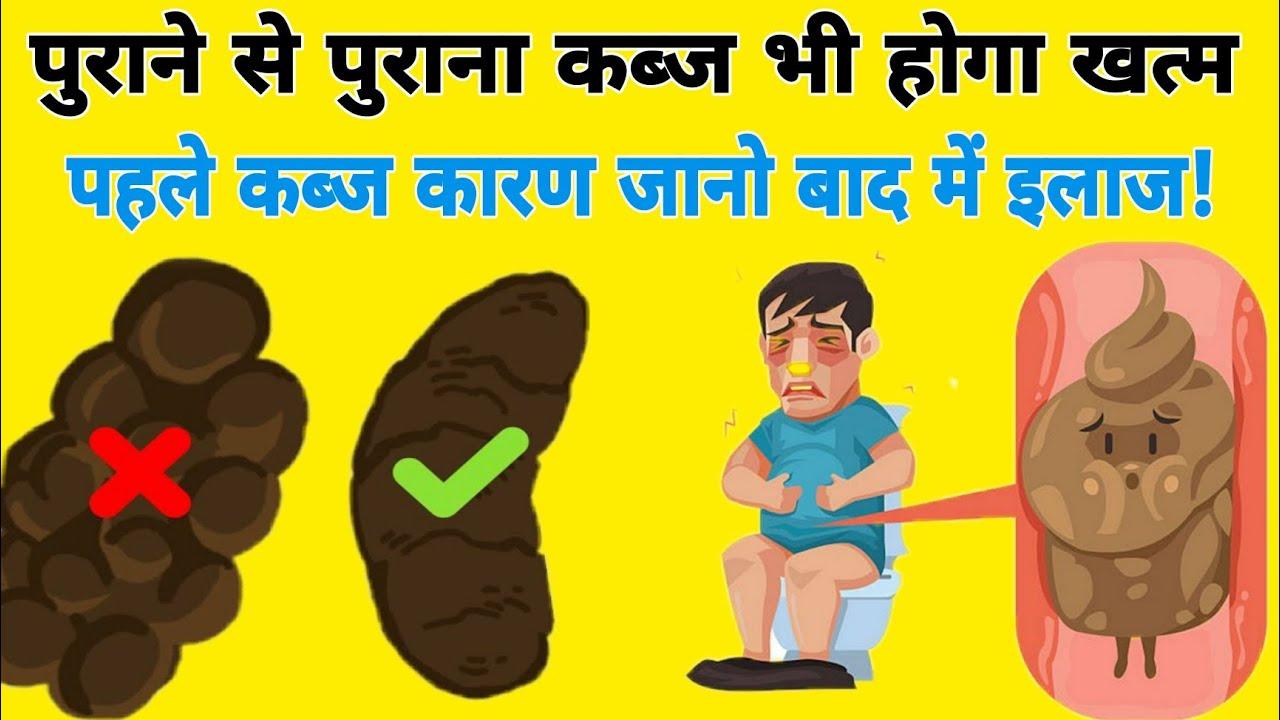 पेट साफ़ करने और कब्ज को जड़ से ख़त्म करने का अचूक इलाज | Cure Constipation permanently