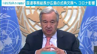 国連事務総長 広島の平和記念式典を欠席へ(20/06/27)