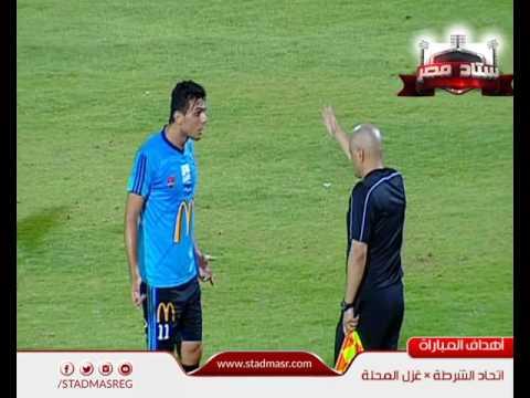 اهداف مباراة اتحاد الشرطة وغزل المحلة 3-0 - الدوري المصري shorta vs mahalla
