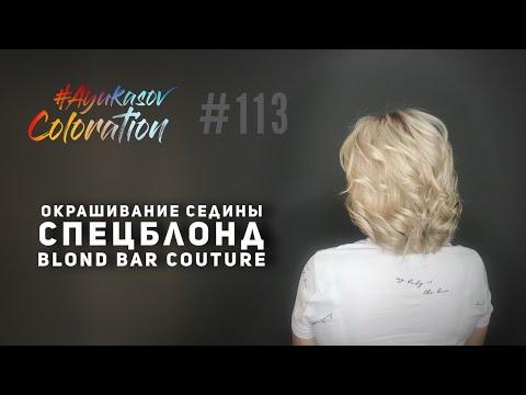 #AyukasovColoration #113 Окрашивание седины спецблондами Blond Bar Couture ESTEL