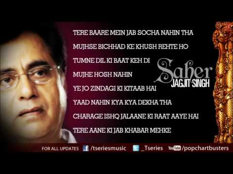 Jagjit Singh GhazalsSaher Album Full Songs Jukebox