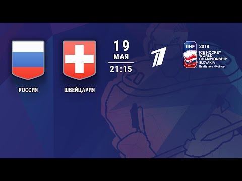 Россия - Швейцария. Полная видеозапись игры. Чемпионат мира по хоккею 2019