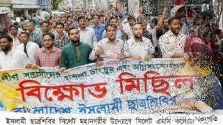 bangladesh islami chhatra shibir biplobi song 2013 01