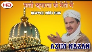 Chalo Khwaja Ke Mele Me | Khwaja Ka Sikka || Azeem Naza || |Sonic Islamic