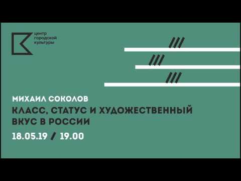 Лекция Михаила Соколова «Класс, статус и художественный вкус в России» / Лекторий ЦГК