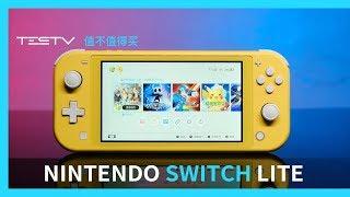这个时代唯一的掌机 Switch Lite【值不值得买第380期】
