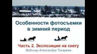 Обучение фотографии  Экспозиция на снегу(Видеопродолжение книжки «Отличное фото своими руками», которую можно БЕСПЛАТНО скачать здесь: http://foto.justclick...., 2012-12-30T14:17:02.000Z)