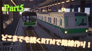 【Minecraft RTM】どこまでも続くRTMで路線作り!! Part5 【RealTrainMod】