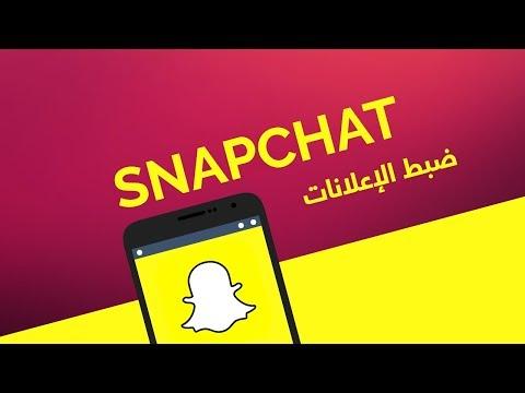 سناب شات يسعى لضبط الإعلانات  - نشر قبل 2 ساعة