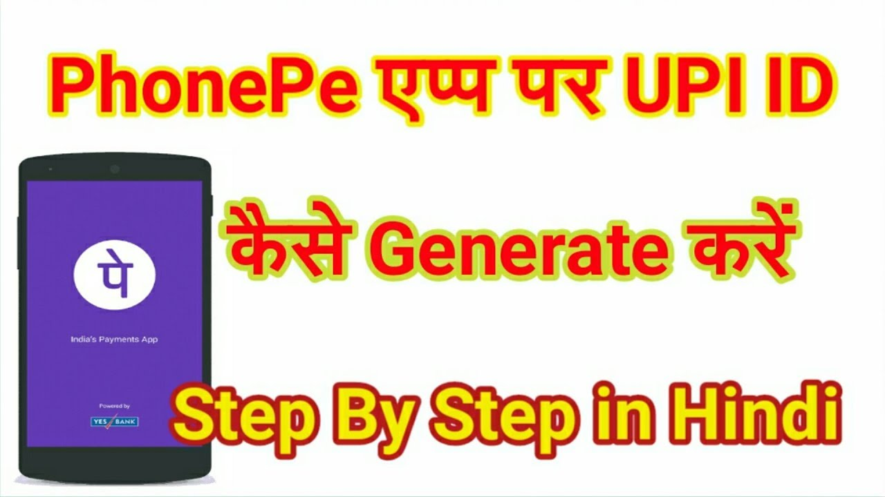 How to create bhim upi in phonepe