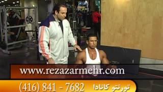 Varzesh va Salamati - Reza Zarmehr (Shoulder) ورزش و سلامتي با رضا زرمهر