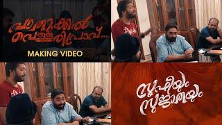 Vathikkalu Vellaripravu Making | Sufiyum Sujathayum | M Jayachandran |Vijay Babu | Friday Film House