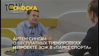 «Сноска»: Артем Сингач о том, как попасть на массовые тренировки в «Парк спорта» / Видео