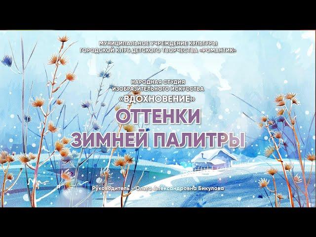 Оттенки зимней палитры - выставка изобразительного искусства