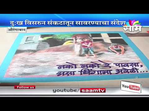 Rangoli Art depicting state of Maharashtra farmers hit due to hailstorms & rains