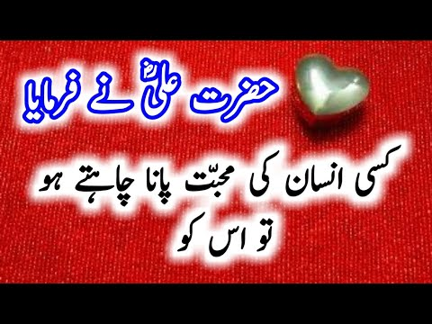 Top 50 Hazrat Ali (R.A) Quotes About Love & Friendship In Urdu | Hazrat Ali (R.A) Ke Aqwal E Zareen