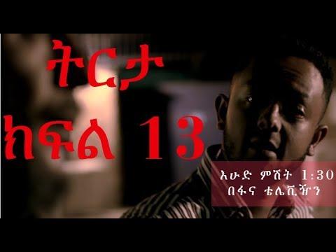 Tireta Fana TV series Drama – S01 Episode 13 All Over Again