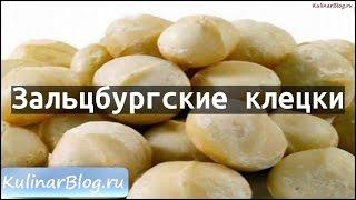 Рецепт Зальцбургские клецки