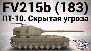 FV215b (183) - ЛБЗ ПТ-10. Скрытая угроза