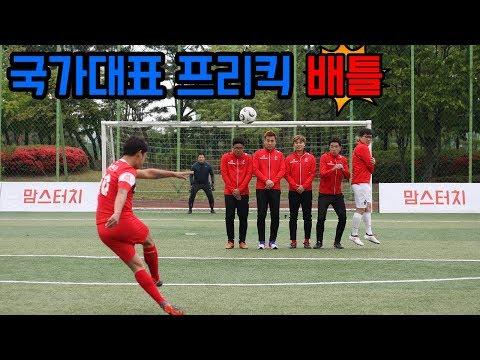 이운재 vs 이천수, 백지훈, 현영민, 바밤바, 씨