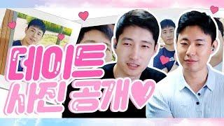 드디어 커플 데이트 사진 공개~!