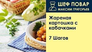Жареная картошка с кабачками . Рецепт от шеф повара Максима Григорьева