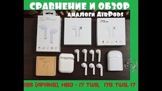 Сравнение Bluetooth наушников i9S (Afans), HBQ - I7 TWS,  i7S tws, i7  аналоги AirPods