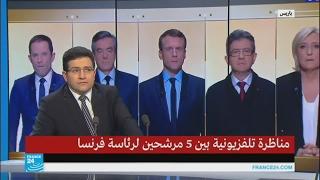 ما الذي تعنيه المناظرة الأولى للمرشحين الانتخابات الرئاسية الفرنسية؟
