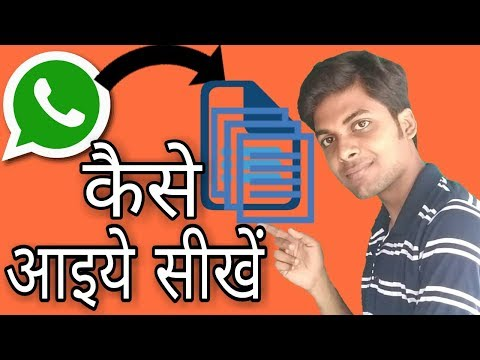 How To Change Whatsapp Chat In Document File, PDF File अब चैटिंग को रखे सुरछित