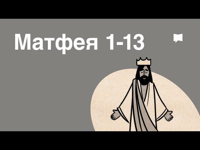 Читай Библию: Евангелие от Матфея. Часть 1