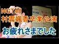 NGT48村雲颯香卒業公演 お疲れさまでした。角ちゃんキャプテン・・・なんだ。