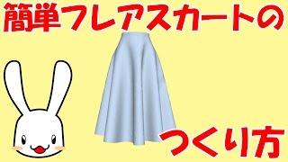 【おさいほう】簡単フレアスカートのつくり方