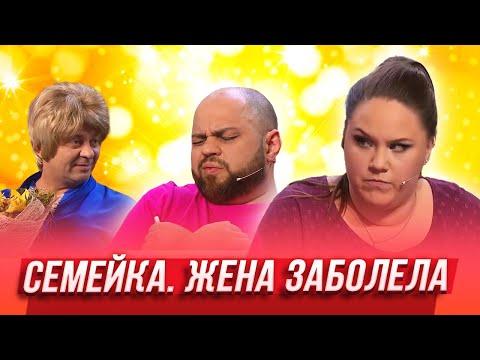 Жена заболела — Уральские Пельмени | Азбука Уральских Пельменей - В