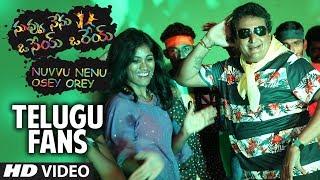Telugu Fans Song || Nuvvu Nenu Osey Orey || Arjun Mahi, Ashwini, Suman Jupudi || Telugu Songs