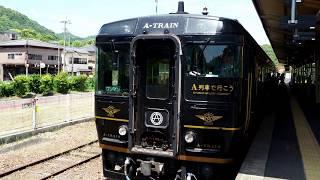 A列車で行こう3号「熊本駅→三角駅」
