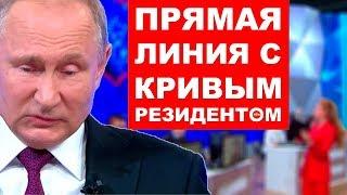 Путин. Прямая линия 2019. Лучшие моменты, часть первая. | RTN