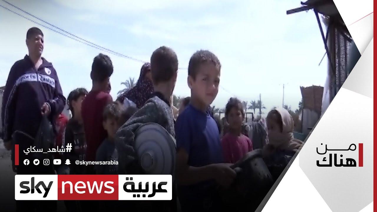 رغم الأوضاع الصعبة في غزة .. التكايا تفتح أبوابها للفقراء في رمضان |#من_هناك  - 20:58-2021 / 5 / 7