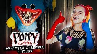 ХАГГИ - ИГРУШКА из ТВОИХ КОШМАРОВ ► Poppy Playtime