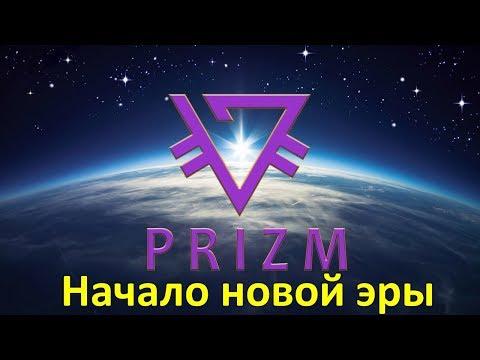 PRIZM / ПРИЗМ - НАЧАЛО НОВОЙ ЭРЫ КРИПТОВАЛЮТЫ 💰 #PZM
