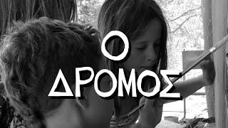 Cover of 'Ο δρόμος' by Μάνος Λοϊζος