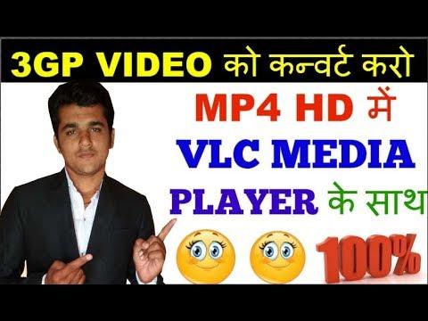 Video Ko HD ME Convert Kaise Kare ?