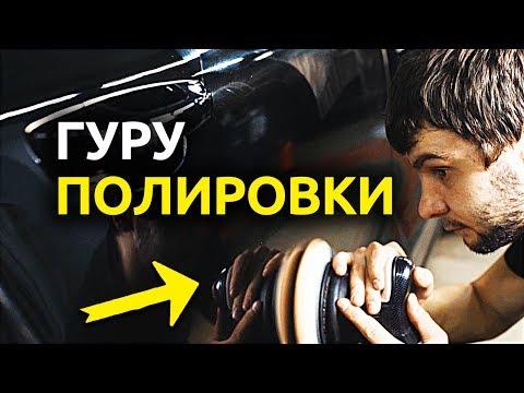 ГУРУ ПОЛИРОВКИ АВТОМОБИЛЯ - ПОЛИРОВКА от SHIFTAGE в МОСКВЕ