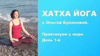 Хатха Йога. Практикуем у моря. День 1-й